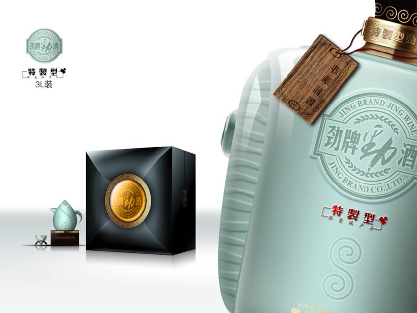 特制劲牌劲酒_保健酒包装设计jingpai10.jpg