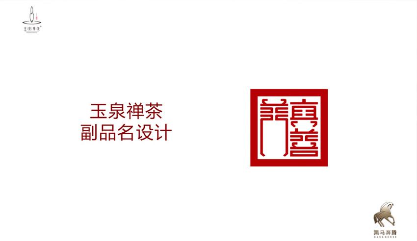 玉泉禅茶_品牌策划包装设计2.jpg
